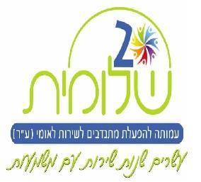 """שלומית – עמותה להפעלת מתנדבים לשירות לאומי (ע""""ר)"""