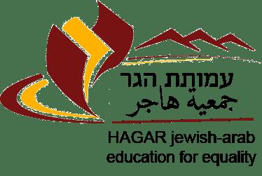 עמותת הגר جمعية هاجر