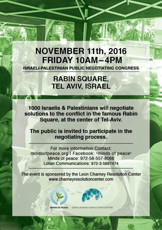 congress-rabin-square-flier-november-2016-2