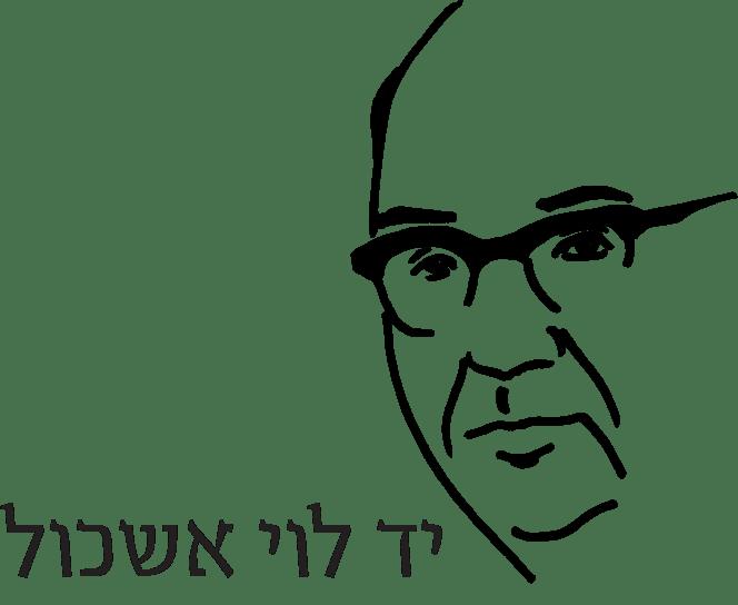 יד לוי אשכול