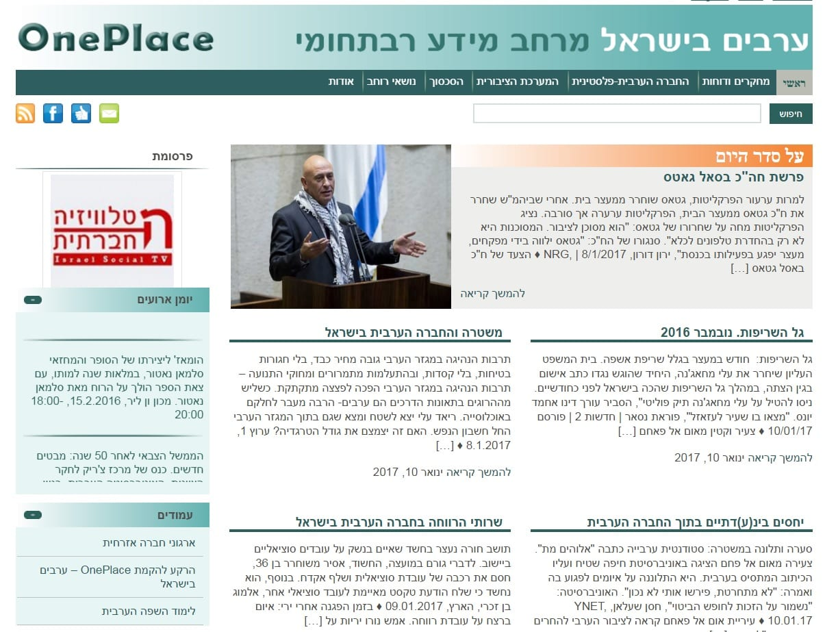 OnePlace – a web site for IArabs in Israel