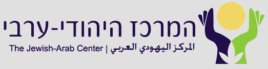 המרכז היהודי ערבי – אוניברסיטת חיפה