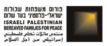 פורום משפחות שכולות ישראלי-פלסטיני בעד שלום